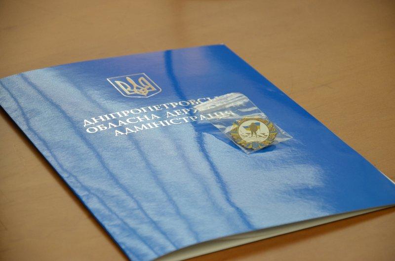 Свыше 250 жителей Днепропетровщины, которые дежурят на блок-постах, получили награды, фото-5