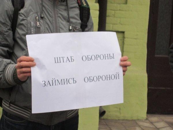 Патриоты Мариуполя пикетировали Штаб обороны (ФОТО), фото-6