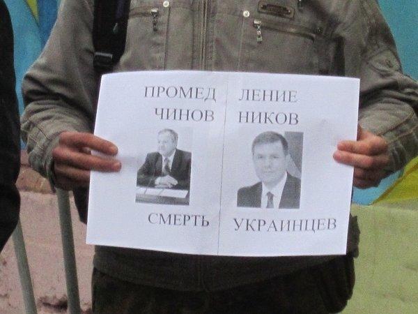 Патриоты Мариуполя пикетировали Штаб обороны (ФОТО), фото-3