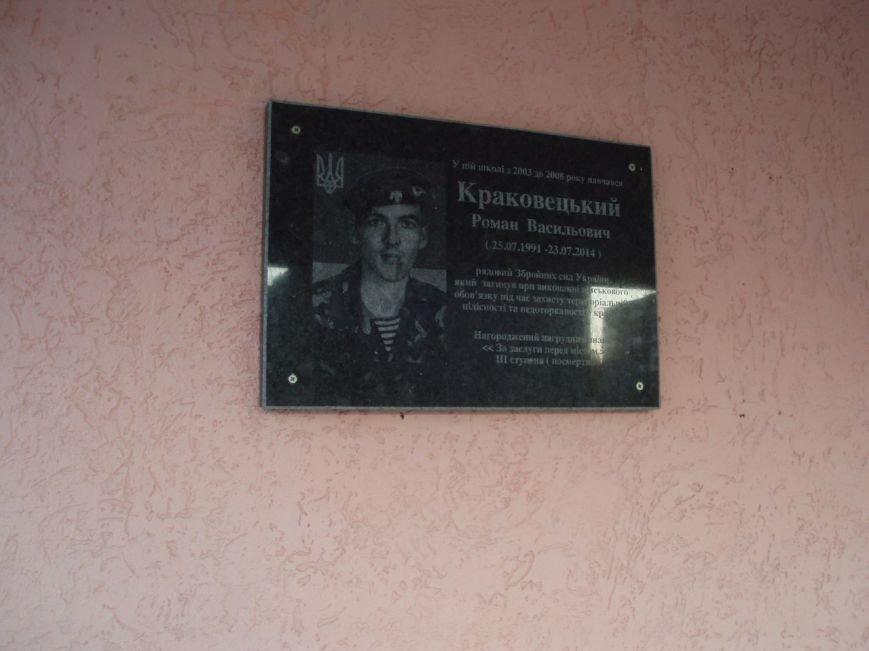 В Кривом Роге установлена мемориальная доска памяти Романа Краковецкого (ФОТО), фото-2