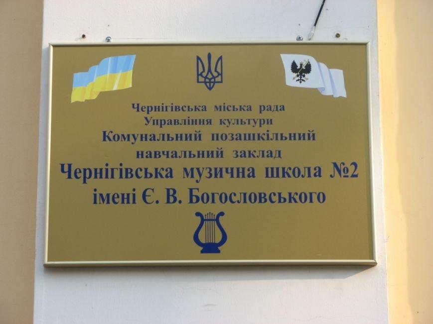 Черниговская музыкальная школа № 2 отметила юбилей. В подарок получила имя, фото-2