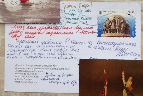 Открытки с изображением Красноармейска теперь будут получать во многих странах мира, фото-2