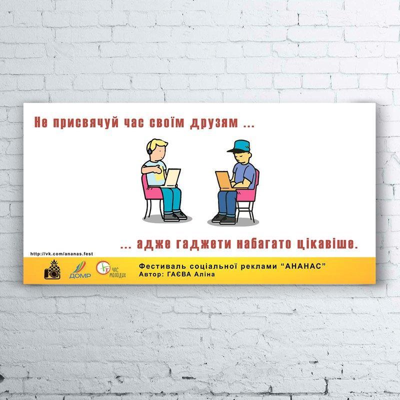 На Днепропетровщине подвели итоги первого этапа фестиваля социальной рекламы, фото-1