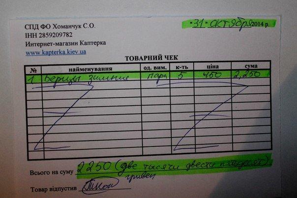 Активисты «Димитровского патриотического движения» собрали 12,5 тыс. грн. на нужды земляков из спецбатальона «Днепр-1», фото-4