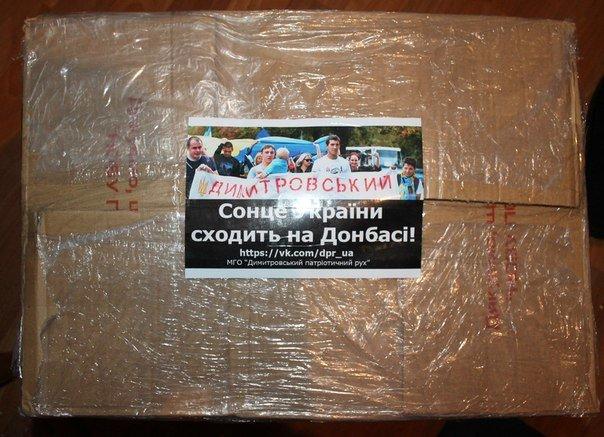 Активисты «Димитровского патриотического движения» собрали 12,5 тыс. грн. на нужды земляков из спецбатальона «Днепр-1», фото-3