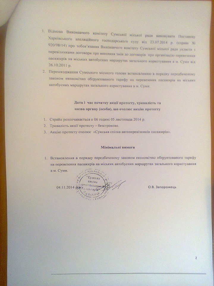 Власти  Сум подтвердили – завтра бессрочная забастовка маршруток! (СКАН), фото-2