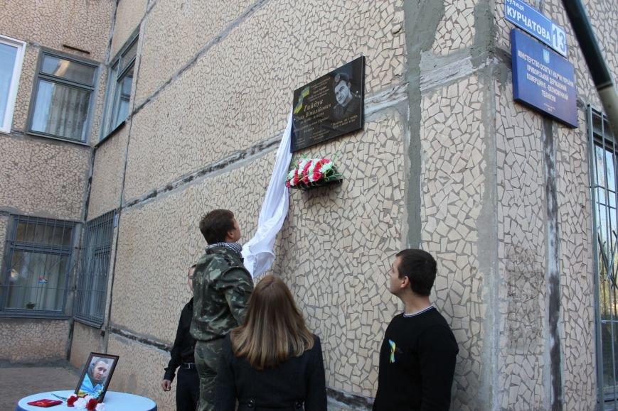 В Кривом Роге открыли мемориальную доску памяти Ильи Гайдука (ФОТО), фото-1