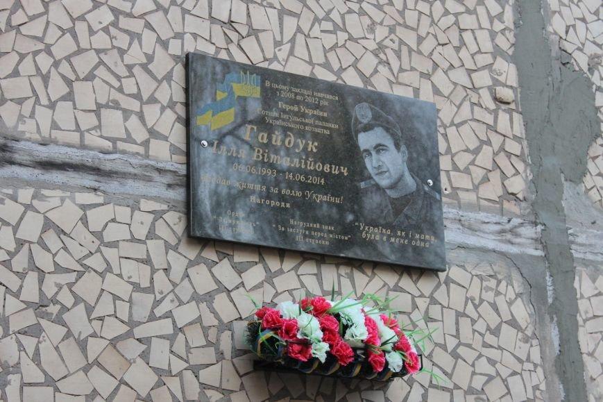 В Кривом Роге открыли мемориальную доску памяти Ильи Гайдука (ФОТО), фото-2