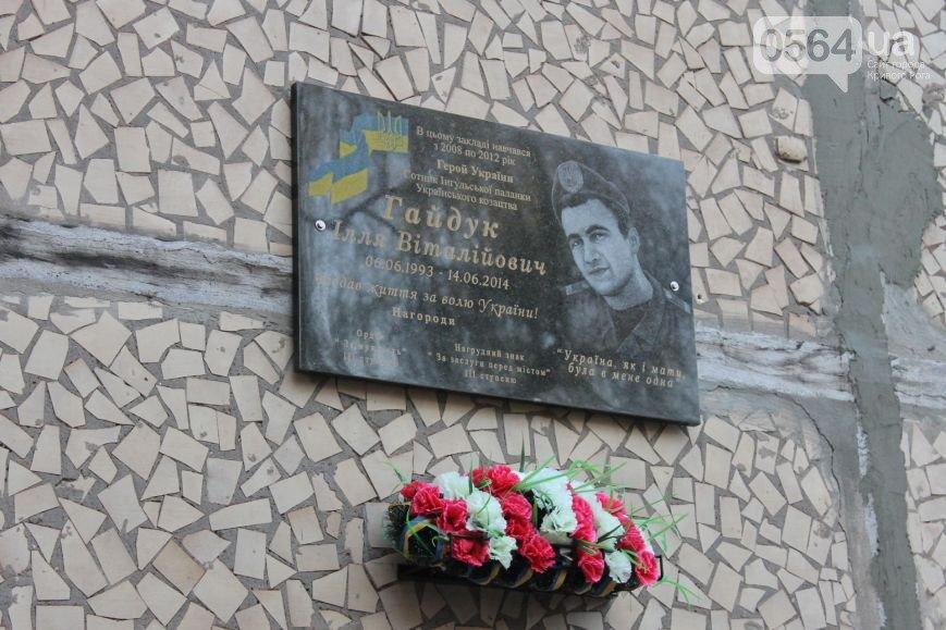 В Кривом Роге открыли мемориальную доску Илье Гайдуку, а тело погибшего в АТО Максима Мищенко вернули родным для захоронениня, фото-2