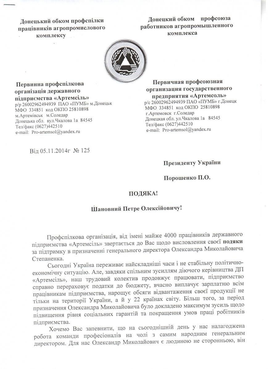 Письмо_Президент