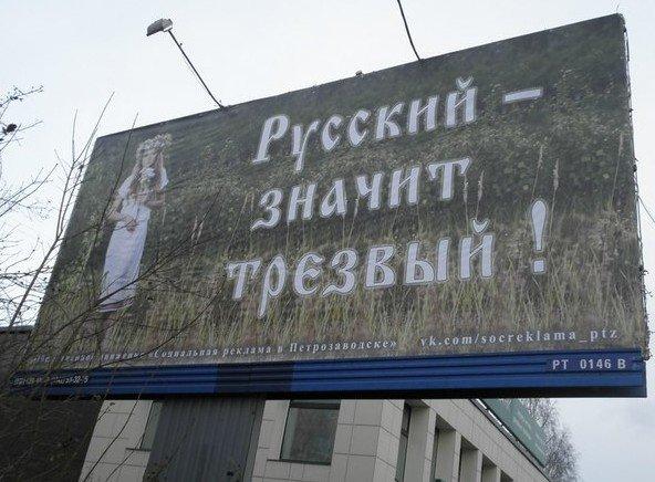 Трезвость тоже нуждается в рекламе, фото-1