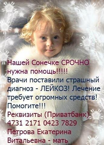 Сонечке Петровой требуется помощь запорожцев, чтобы справиться с лейкозом, фото-2