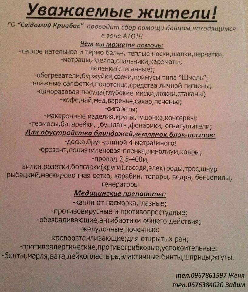 Волонтер из Кривого Рога отвез «гуманитарку» батальону «Феникс» и организовывает новую акцию по сбору помощи бойцам (ФОТО), фото-13