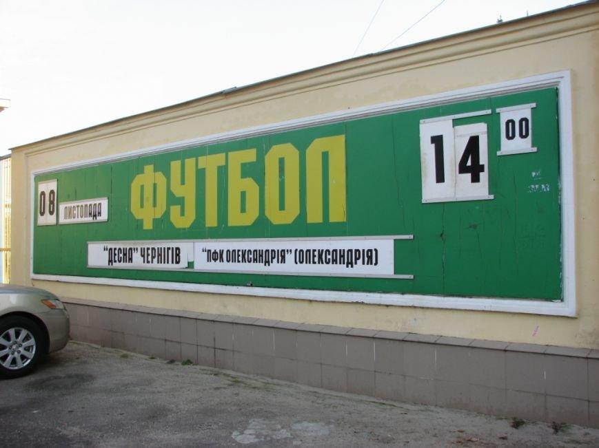 Черниговская «Десна» обыграла лидера первой лиги, фото-1