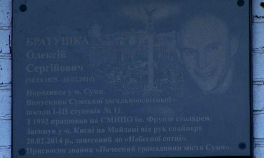В Сумах увековечили память героя Революции достоинства (ФОТО), фото-1