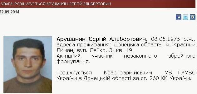 МВД Украины разыскивает террористов из Красноармейска, фото-3
