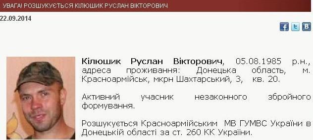 МВД Украины разыскивает террористов из Красноармейска, фото-1