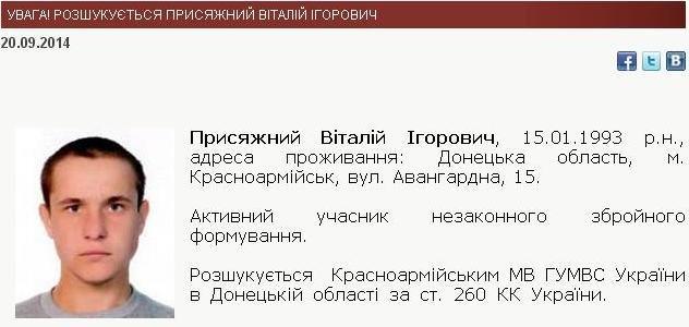 МВД Украины разыскивает террористов из Красноармейска, фото-4