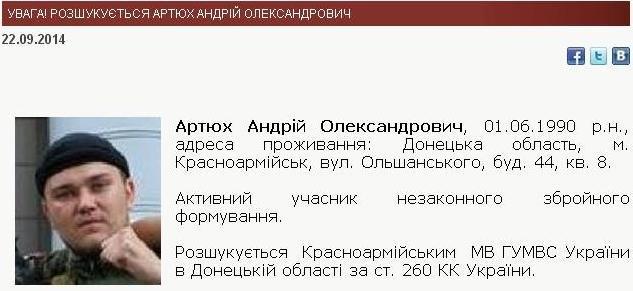 МВД Украины разыскивает террористов из Красноармейска, фото-2