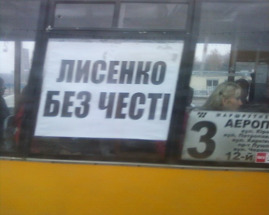 «Лысенко без чести»: в сумских маршрутках появились провокационные таблички (ФОТО), фото-2