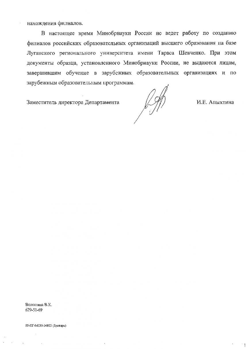 В РФ развеяли миф о том, что выпускники «вузов» «ДНР/ЛНР» смогут получить российские дипломы (Документ), фото-2