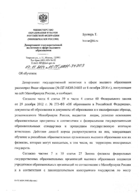 В РФ развеяли миф о том, что выпускники «вузов» «ДНР/ЛНР» смогут получить российские дипломы (Документ), фото-1