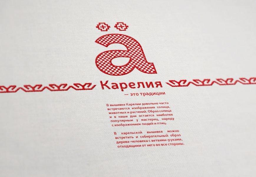 У Карелии появится логотип. Возможно такой, фото-4