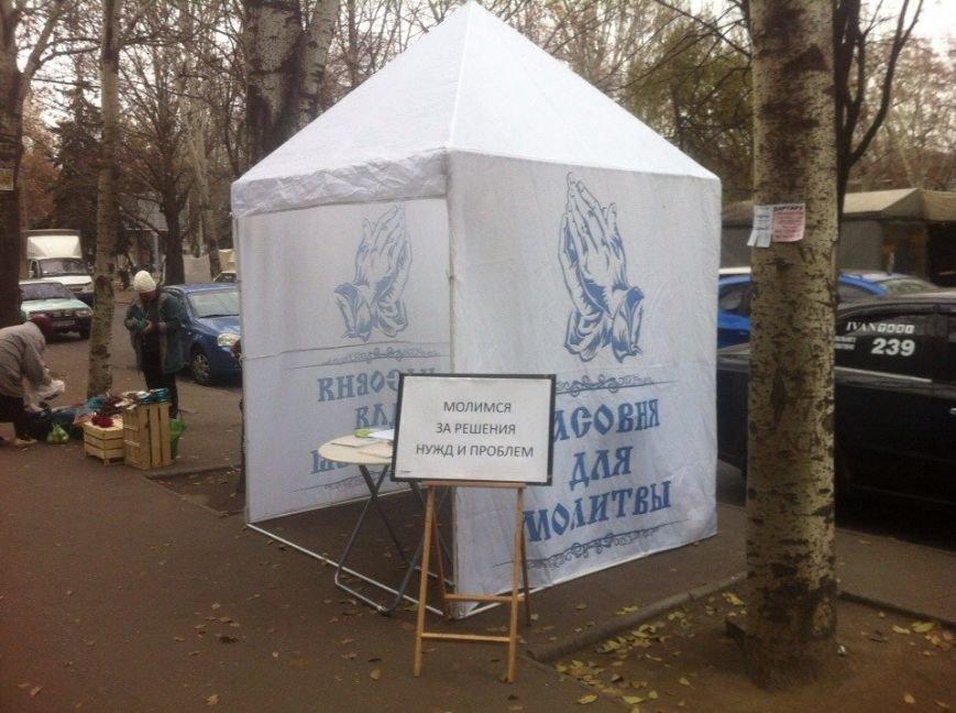 ФОТОФАКТ: запорожцам предлагают помолиться за «решение нужд и проблем», фото-2