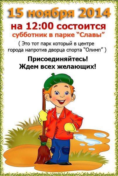 Димитровские активисты зовут местных жителей на субботник, фото-1