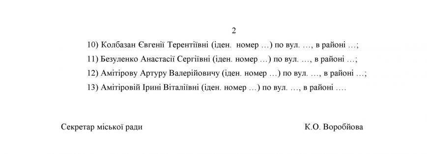 proekt_resh_11.11.14_15 (3)-page-002