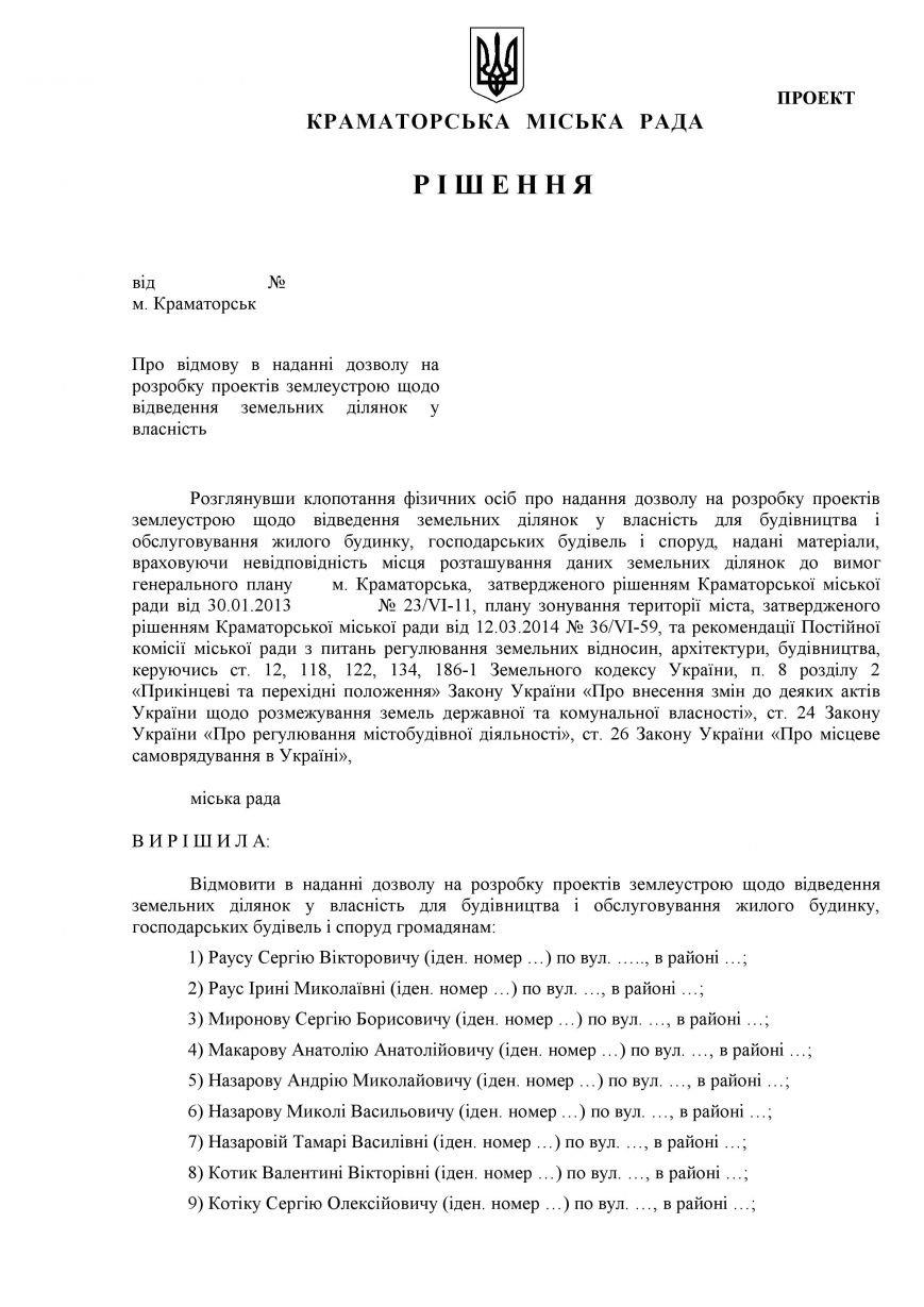 proekt_resh_11.11.14_15 (3)-page-001