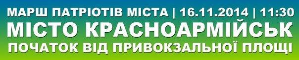 В воскресенье в Красноармейске состоится «Марш патриотов», фото-1