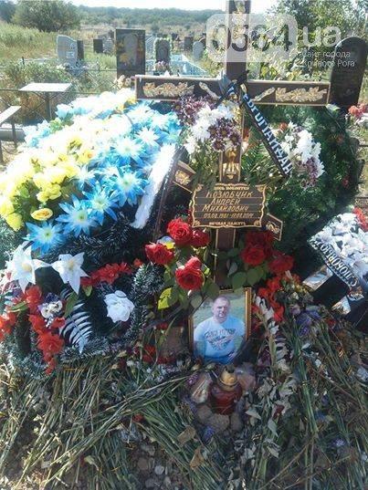 В Кривом Роге: сожгли могилу Андрея Козюбчика, погибшего в АТО, предлагают свои услуги сепаратистам, обезвредили бандита с гранатой, фото-1