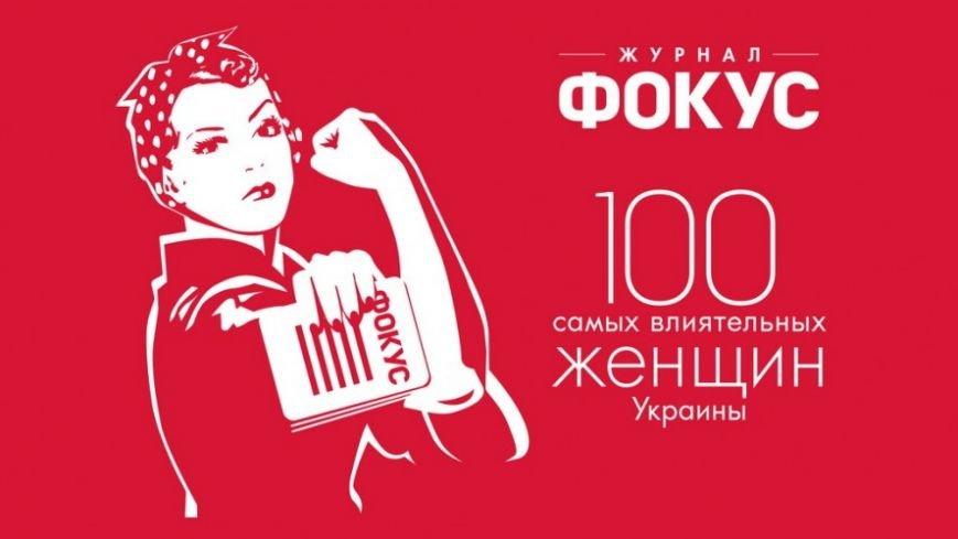 Криворожанка попала в сотню самых влиятельных женщин Украины, фото-1