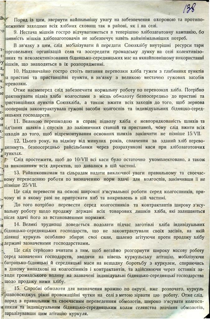 ф.Р-217, оп. 1, спр. 3, арк.138