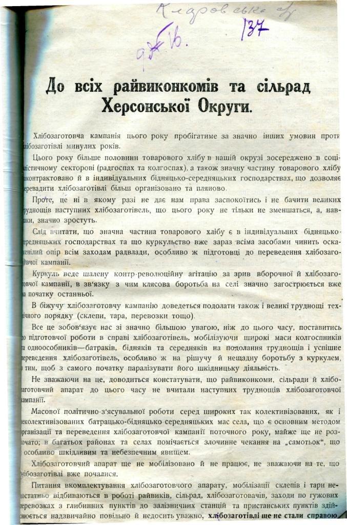 ф.Р-217, оп. 1, спр. 3, арк.137