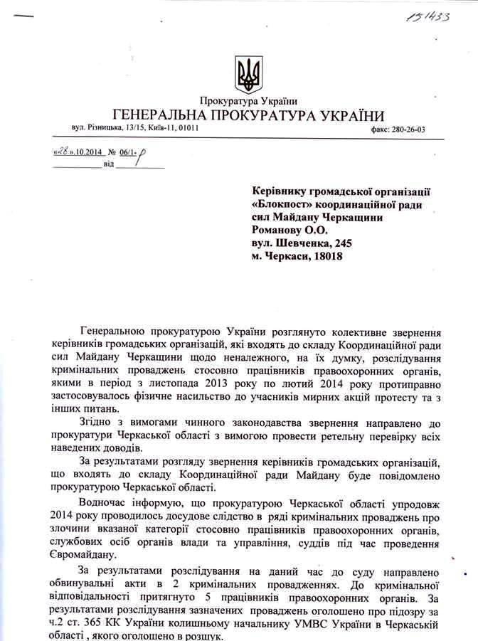 12 правоохоронців відповіли за побиття черкащан на Майдані (документ), фото-1
