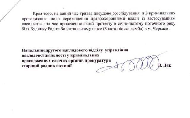 12 правоохоронців відповіли за побиття черкащан на Майдані (документ), фото-2