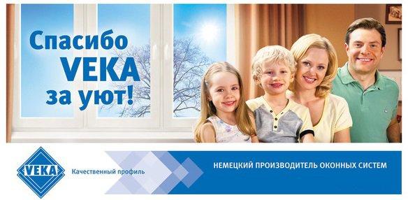 окна-Veka