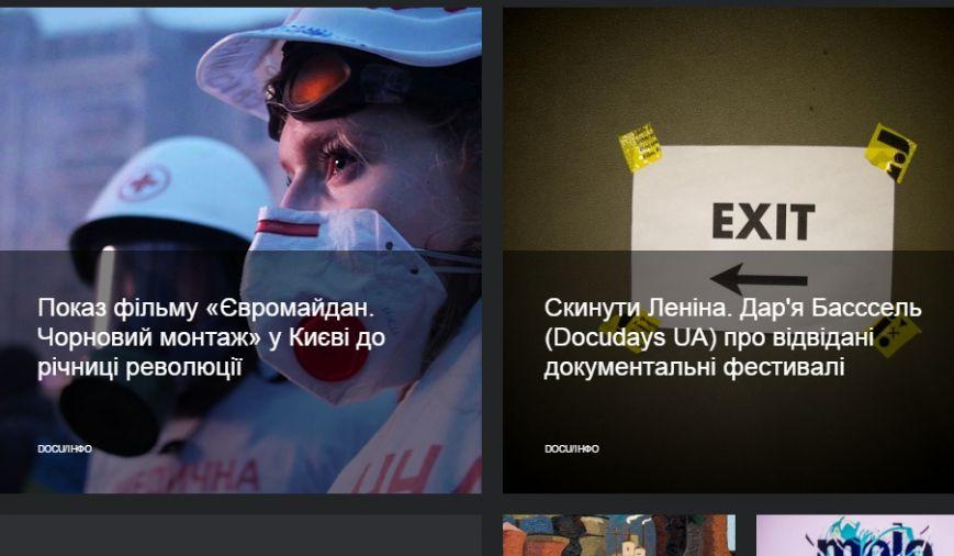 В Кривом Роге покажут фильм-открытие международного фестиваля -  «Евромайдан. Черновой монтаж», фото-1