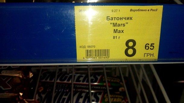 Мариупольские предприниматели бойкотируют акцию по маркировке товаров из России (ФОТО), фото-3
