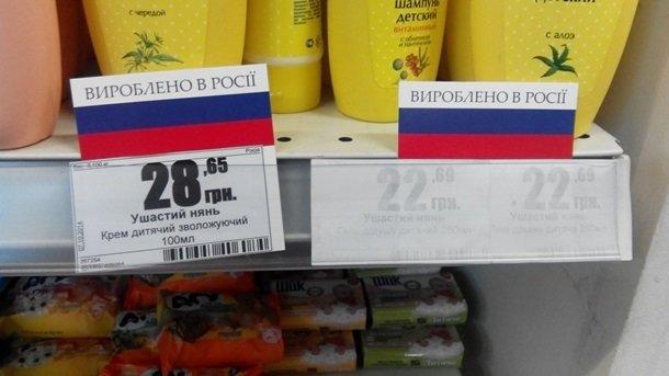Мариупольские предприниматели бойкотируют акцию по маркировке товаров из России (ФОТО), фото-6