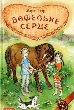 Книжная лавка для больших и маленьких херсонцев (фото) - фото 2