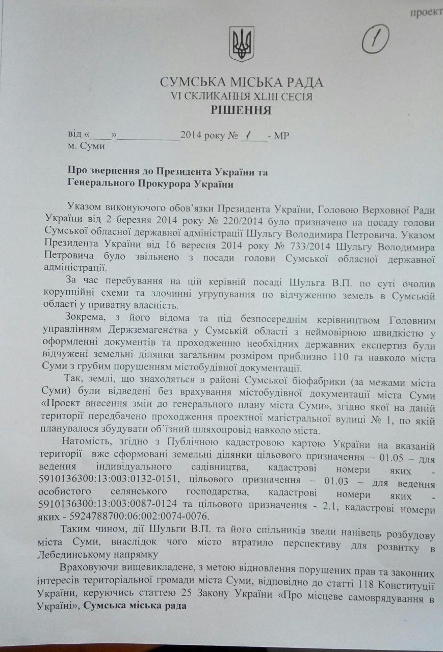 Президента Украины и  Генпрокуратуру попросили разобраться с дерибаном земли возле биофабрики в Сумах (СКАН), фото-1