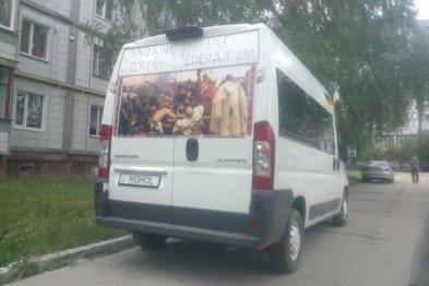 Автомобіль із побажанням смерті Путіну роз'їжджає по Тернопільщині (фото), фото-1