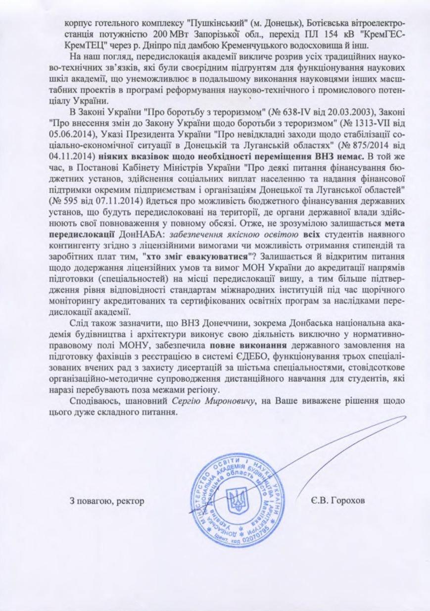 otchet_o_vypolnenii_prikaza_monu_ot_13.11.2014_03
