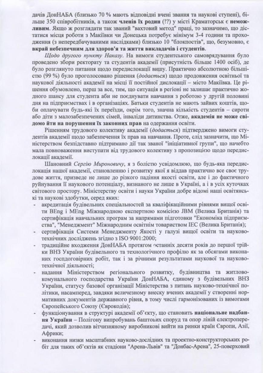 otchet_o_vypolnenii_prikaza_monu_ot_13.11.2014_02