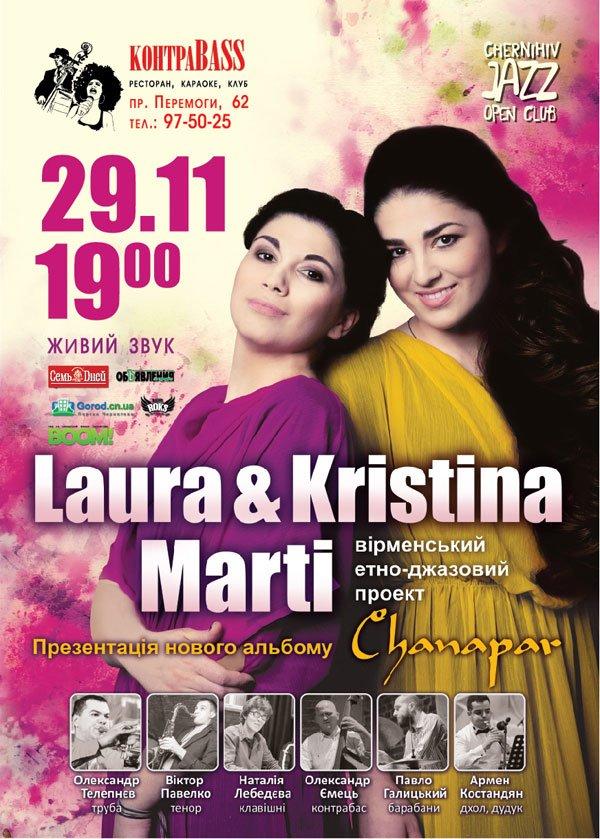 В Чернигове пройдет джазовый концерт сестер Марти, фото-1