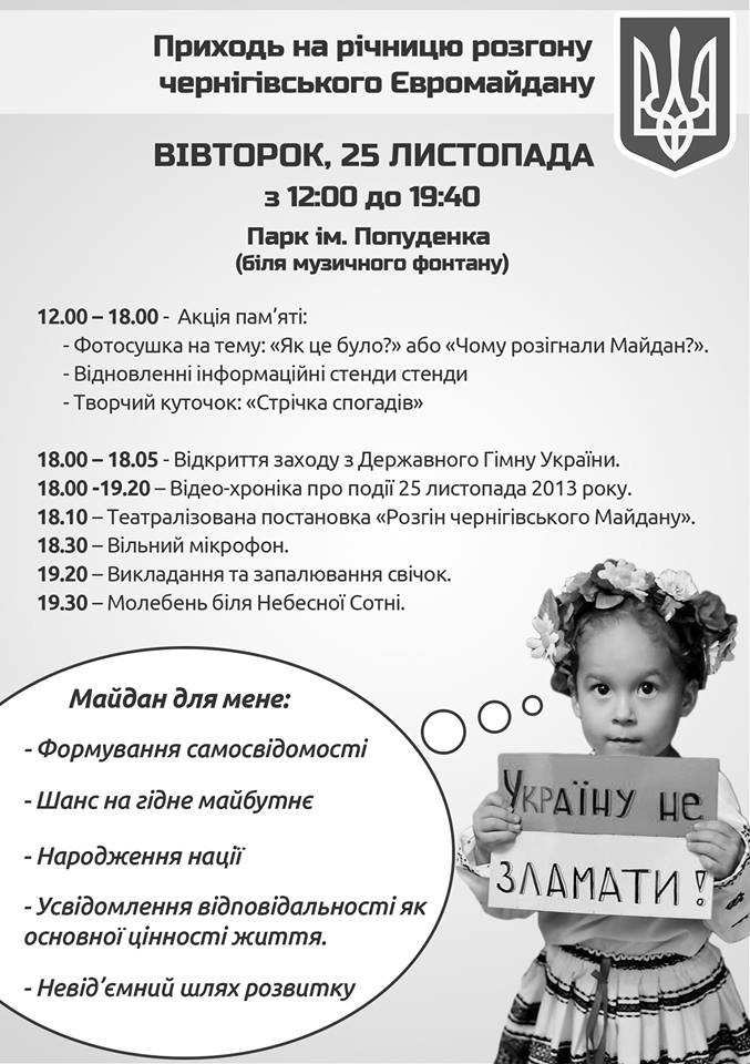 Сегодня в Чернигове отметят годовщину разгона Евромайдана, фото-1