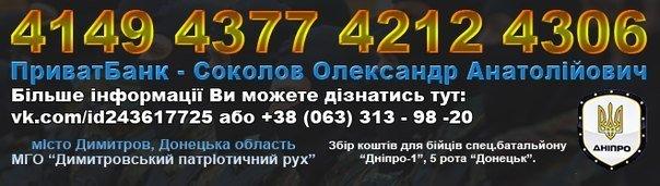 Жителям Красноармейска и Димитрова: активисты «ДПР» открыли третий сбор средств для военных на блокпосту в Песках, фото-1